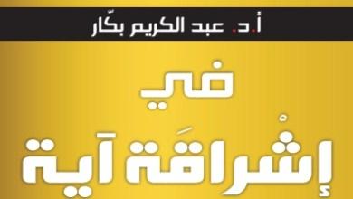 Photo of كتاب في إشراقة آية عبد الكريم بكار PDF