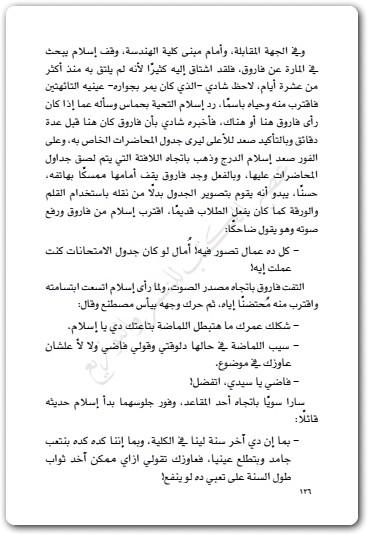 تحميل رواية في الحلال رقيه طه pdf