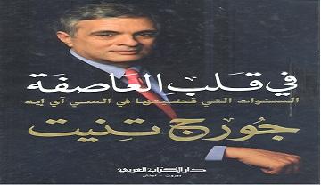 Photo of كتاب في قلب العاصفة السنوات التي قضيتها في السي آي إيه جورج تنيت PDF