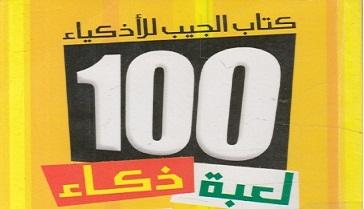 Photo of كتاب الجيب للاذكياء 100 لعبة ذكاء PDF