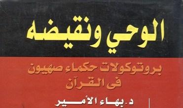 Photo of كتاب الوحي ونقيضه بروتوكولات حكماء صهيون في القرآن بهاء الأمير PDF