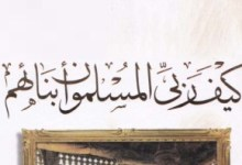 Photo of كتاب كيف ربى المسلمون أبناءهم رحلة في تاريخ التربية الإسلامية محمد شعبان أيوب PDF