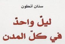 Photo of كتاب ليل واحد في كل المدن سنان أنطون PDF