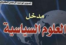 Photo of كتاب مدخل العلوم السياسية حسام مرسي PDF