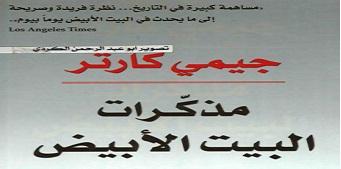 Photo of كتاب مذكرات البيت الابيض جيمي كارتر PDF