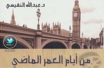 Photo of كتاب من أيام العمر الماضي عبد الله فهد النفيسي PDF