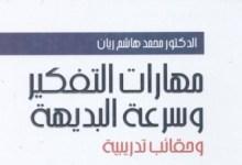 Photo of كتاب مهارات التفكير وسرعة البديهة وحقائب تدريبية محمد هاشم ريان PDF