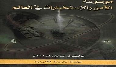 Photo of كتاب موسوعة الأمن والاستخبارات في العالم عمليات وقرصنة الكترونية صالح زهر الدين PDF
