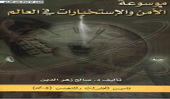 Photo of كتاب موسوعة الأمن والاستخبارات في العالم قاموس المخابرات والتجسس ذ-ك صالح زهر الدين PDF