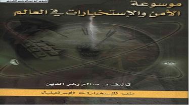 Photo of كتاب موسوعة الأمن والاستخبارات في العالم ملف الاستخبارات الاسرائيلية صالح زهر الدين PDF