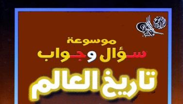 Photo of كتاب موسوعة سؤال وجواب تاريخ العالم ستيف باركر PDF