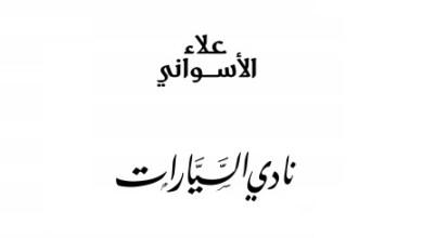 Photo of رواية نادي السيارات علاء الأسواني PDF