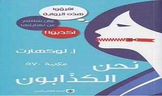 Photo of رواية نحن الكذابون إ. لوكهارت PDF
