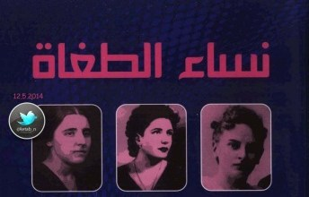 Photo of كتاب نساء الطغاة ديان دوكريه PDF