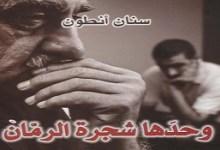 Photo of رواية وحدها شجرة الرمان سنان أنطون PDF
