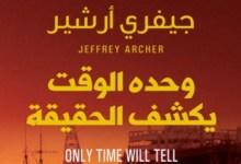 Photo of رواية وحده الوقت يكشف الحقيقة جيفري آرتشر PDF