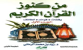 Photo of كتاب من كنوز القرآن الكريم الجزء الأول وقفات فوائد لطائف زيد بن محمد الرماني PDF