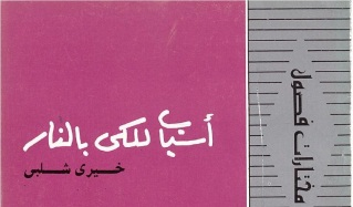 Photo of كتاب 13 أسباب للكي بالنار خيري شلبي PDF
