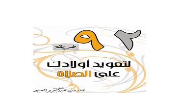 Photo of كتاب 92 طريقة لتعويد أولادك على الصلاة هناء بنت عبد العزيز الصنيع PDF