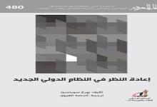 Photo of كتاب إعادة النظر في النظام الدولي الجديد يورغ سورنسن PDF