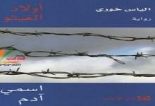 Photo of رواية أولاد الغيتو إسمي آدم إلياس خوري PDF