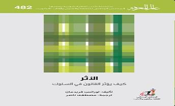 Photo of كتاب الأثر كيف يؤثر القانون في السلوك لورنس فريدمان PDF