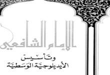 Photo of كتاب الأمام الشافعي وتأسيس الأيديولوجية الوسطية نصر حامد أبو زيد PDF