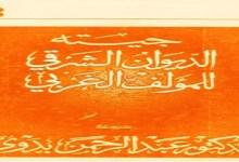 Photo of كتاب الديوان الشرقي للمؤلف الغربييوهان غوته PDF