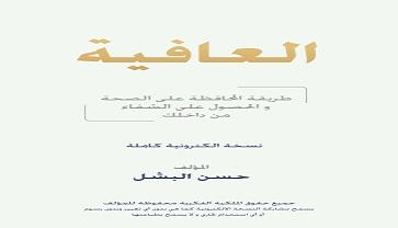 كتاب العافية حسن البشل pdf