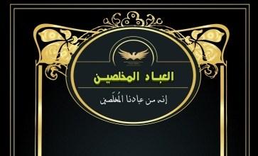 Photo of كتاب العباد المخلصين إنه من عبادنا المخلصين أمين صبري PDF