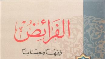 Photo of كتاب الفرائض فقهاً وحسابا صالح أحمد الشامي PDF