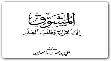 Photo of كتاب المشوق إلى القراءة وطلب العلم علي بن محمد بن حسين العمران PDF