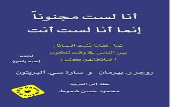 Photo of كتاب انا لست مجنونا إنما انا لست انت روجر ر. بيرمان PDF
