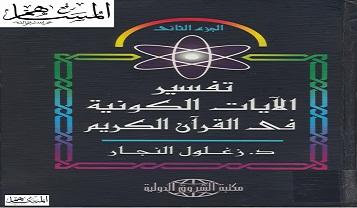 Photo of كتاب تفسير الايات الكونية في القرآن الكريم الجزء الثاني زغلول النجار PDF