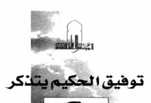 Photo of كتاب توفيق الحكيم يتذكر جمال الغيطاني PDF