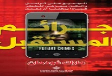 Photo of كتاب جرائم المستقبل مارك غودمان PDF