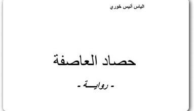 Photo of رواية حصاد العاصفة إلياس خوري PDF