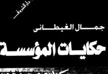 Photo of كتاب حكايات المؤسسة جمال الغيطاني PDF