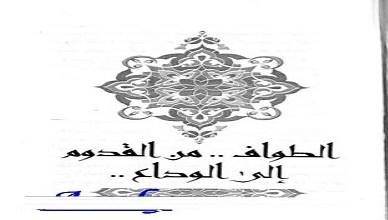 Photo of كتاب حمام الحمى يوميات الحج جمال الغيطاني PDF