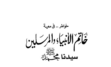 Photo of كتاب خواطر فى معية خاتم الانبياء والمرسلين زغلول النجار PDF