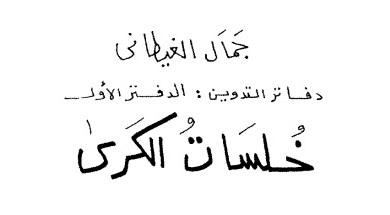 Photo of رواية دفاتر التدوين الدفتر الأول خلسات الكرى جمال الغيطاني PDF
