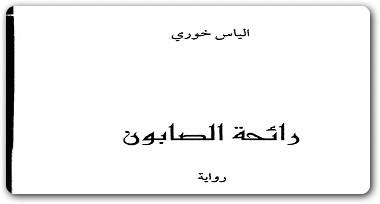 Photo of رواية رائحة الصابون إلياس خوري PDF
