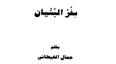 Photo of كتاب سفر البنيان جمال الغيطاني PDF