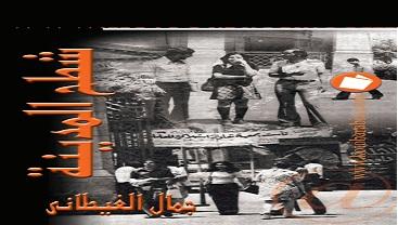 Photo of رواية شطح المدينة جمال الغيطاني PDF