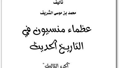 Photo of كتاب عظماء منسيون في التاريخ الحديث الجزء الثالث محمد بن موسى الشرف PDF
