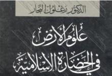 Photo of كتاب علوم الأرض فى الحضارة الاسلامية زغلول النجار PDF