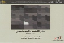 Photo of كتاب عود على العود الموسيقى العربية وموقع العود فيها نبيل اللو PDF