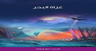 Photo of رواية غزاة البحر هربرت جورج ويلز PDF