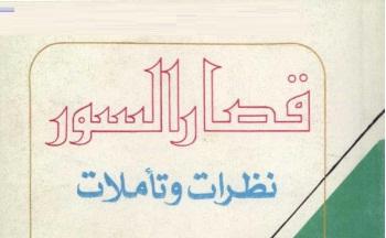 Photo of كتاب قصار السور نظرات و تأملات عبد القادر حسين PDF