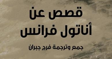 Photo of رواية قصص عن أناتول فرانس أناتول فرانس PDF